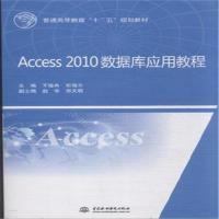 Access2010数据库应用教程