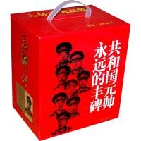 元帅传(礼品珍藏盒)(套装共8册)