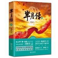 芈月传(4)《后宫甄嬛传》后2015年令人瞩目的史诗巨献!蒋胜男著