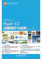 FlashCC动画制作与应用(第3版)