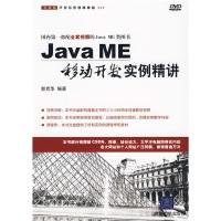 JavaME移动开发实例精讲(附DVD光盘1张)