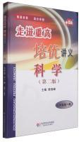 学习加油站丛书·走进重高培优讲义:科学(九年级全一册第二版)