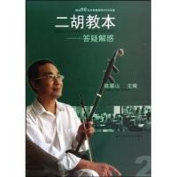 二胡教本:答疑解惑(附90分钟超值教学DVD光盘)
