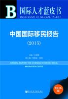 国际人才蓝皮书:中国国际移民报告(2015)
