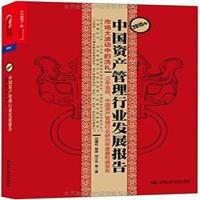 2015年-中国资产管理行业发展报告