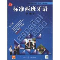 标准西班牙语练习册(中级)(下)(附MP3光盘1张)