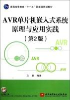 AVR单片机嵌入式系统原理与应用实践(第2版)马潮教材教辅与参考书计算机与互联网书
