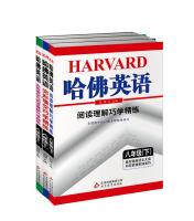 2016春哈佛英语:八年级(下册套装共3册)