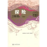 卫斯理科幻小说系列:探险(珍藏版)