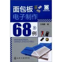 面包板电子制作68例(附光盘1张)