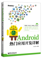 Android热门应用开发详解