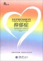 心理自助系列·抑郁症:写给患者及家人的指导书