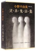 灵异鬼话集(套装共3册)