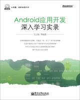 Android应用开发深入学习实录(附加值DVD)