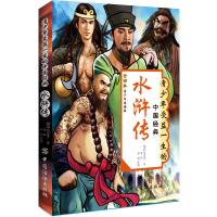 青少年受益一生的中国经典:水浒传(全回本)(青少年适读版)