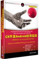 移动与嵌入式开发技术·C#开发Android应用实战:使用MonoforAndroid和.NET/C#