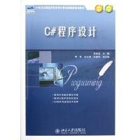 C#程序设计(21世纪全国应用型本科计算机案例型规划教材)