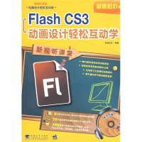 新视听课堂:FlashCS3动画设计轻松互动学(附DVD光盘1张)