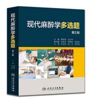 正版现货现代麻醉学多选题(第2版)傅润乔,肖少华主编人民卫生出版社