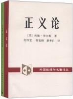 正义论+无政府、国家和乌托邦(套装共2册)