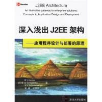 深入浅出J2EE架构:应用程序设计与部署的原理