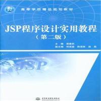 JSP程序设计实用教程-(第二版)