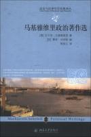 政治与法律哲学经典译丛:马基雅维里政治著作选