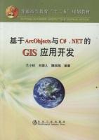 基于ArcObjects与C.NET的GIS应用开发兰小机教材教辅与参考书科学与自