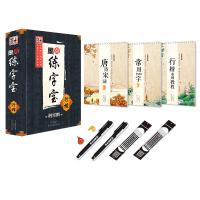 墨点练字宝凹槽字帖行楷(套装共3册)