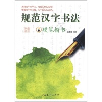 规范汉字书法·硬笔楷书