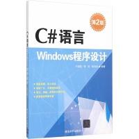 C#语言-Windows程序设计-第2版