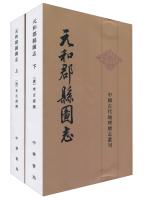 中国古代地理总志丛刊:元和郡县图志(套装上下册)