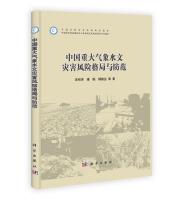 中国重大气象水文灾害风险格局与防范