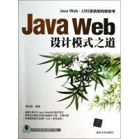 JavaWeb设计模式之道蒋海昌正版书籍