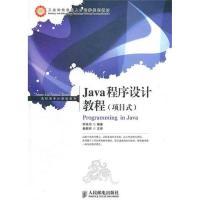 Java程序设计教程项目式李桂玲教材教辅与参考书计算机与互联网书籍