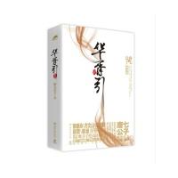 华胥引-全2册-新版