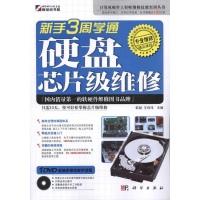 新手3周学通硬盘芯片级维修韩超王伟伟计算机与互联网书籍