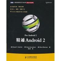精通Android2