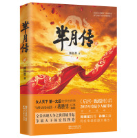 芈月传(2)蒋胜男著女人天下的惊世传奇
