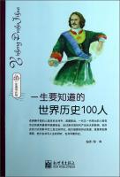 一生读书计划:一生要知道的世界历史100人