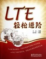 LTE轻松进阶元泉科技书籍