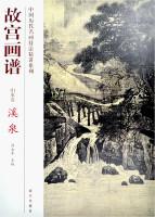 故宫画谱:溪泉(山水卷)