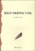 规范辞书编纂理论与实践