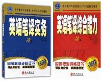 全国翻译资格考试三级笔译CATTI英语翻译资格考试教材英语笔译实务笔译综合能力