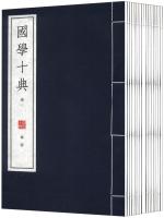 国学十典(4函)(套装共32册)