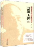 一个人和武汉大学的历史传奇:刘道玉传(套装上下册)