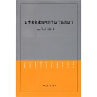 日本著名建筑师的毕业作品访谈1