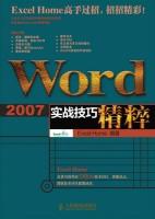 Word2007实战技巧精粹(附CD光盘1张)