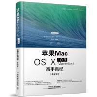 苹果MacOSⅩ10.9Mavericks高手真经(全新版)