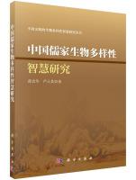 不同文明的生物多样性智慧研究丛书:中国儒家生物多样性智慧研究